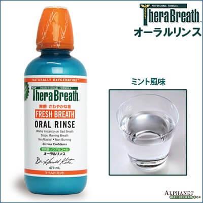 therabreath1